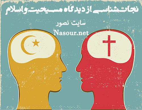 مسیحیت و اسلام