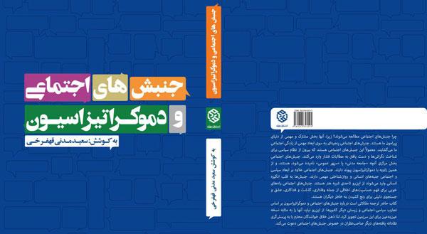 کتاب جنبش های اجتماعی و دمکراتیزاسیون