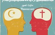نجاتشناسی از دیدگاه مسیحیت و اسلام :: حسن طالبی