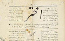 روزنامه اختر آغازگر انتشار مطبوعات برون مرزی ایران :: حسن مجیدی