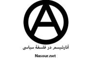 آنارشیسم در فلسفۀ سیاسی :: سهیلا ناصری